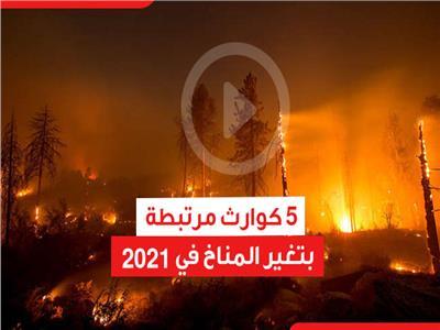 5 كوارث مرتبطة بتغير المناخ في 2021