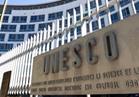روسيا: إسرائيل تقتدي بمثال أمريكا السيء في الانسحاب من اليونسكو
