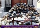 فيديو| الداخلية: ضبط كميات كبيرة من المخدرات بالعاشر من رمضان