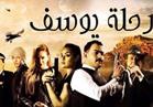 """اليوم..عرض """"رحلة يوسف"""" لجمهور ونقاد مهرجان الإسكندرية السينمائي"""