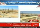 شاكر: الانتهاء من محطة زهراء المعادي نهاية الشهر الجاري