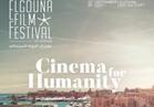مهرجان الجونة السينمائي يكرم المفوضية السامية للأمم المتحدة لشؤون اللاجئين في مصر