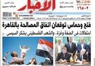 """تقرأ في «الأخبار» الجمعة: حسن شحاته يعلن رأيه في """"كوبر"""""""