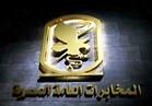 المخابرات المصرية.. «عين حورس» شهد لها العالم من سوريا وغزة وليبيا حتى روسيا