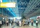 طوارئ بالحجر الصحي في المطار لمواجهة الطاعون والكوليرا