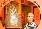 قراءة في أعمال الفنان »باولو بيكاسو« في مكتبة مصر الجديدة .. الأحد
