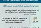 التخطيط تنشر  رؤية مصر 2030 عبر صفحتها الرسمية