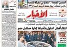 تقرأ في الأخبار غدًا... السيسي: انتقاء أفضل العقول وتأهيلها لإدارة مستقبل مصر