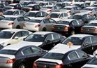 جمارك السويس: الإفراج عن 564 سيارة بـ109.7 مليون جنيه في سبتمبر الماضي