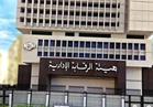 في ضربات متلاحقة.. «الرقابة الإدارية» تضبط 6 مسئولين مرتشين بينهم مدير بنك