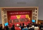 صور.. انطلاق المؤتمر الوطني الـ19 للحزب الشيوعي الصيني  بالعاصمة بكين