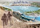 الهيئة العامة للاستعلامات تصدر كتاب: مدينة العلمين.. من الحرب والدمار إلى التنمية والعمران