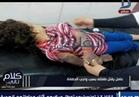 شاهد| عامل يقتل إبنتة الصغيرة بسبب واجب الحضانة