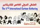 فتح باب المشاركة بالملتقى الدولي الخامس للكاريكاتير