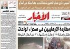 تقرأ في جريدة الأخبار: مطاردة الإرهابيين في صحراء الواحات