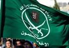 """""""جماعة الإخوان"""" .. تاريخ أسود من الاغتيالات والإرهاب"""