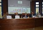 مكتبة مصر العامة بالمنيا تستضيف مؤتمر مديري المكتبات