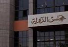 """تأجيل طعن تخطى""""ماضي"""" في رئاسة هيئة قضايا الدولة لـ 14 نوفمبر"""