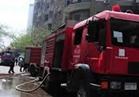 السيطرة على حريق بشقة سكنية بمصر الجديدة