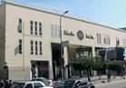 """ضبط طالبة حاولت الدخول لجامعة طنطا بـ""""سجائر"""" و""""دفتر بفرة"""""""