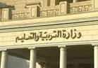 التعليم تنفي سحب اليابان المنحة المقدمة للتعليم في مصر