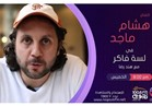 """الليلة.. هشام ماجد يحكي تفاصيل """"خلصانة بشياكة"""" مع هند رضا"""