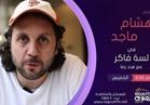 اليوم.. هشام ماجد ضيف هند رضا في »لسه فاكر« على «نجوم إف.إم»