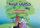 """القومي لثقافة الطفل يقيم حفل توقيع كتاب """"حكايات عربية""""...الأثنين"""