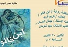 """مناقشة رواية """"ابن خالو"""" في مكتبة مصر الجديدة.. الاثنين"""