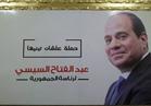 """بالفيديو.. 3 ملايين مواطن يوقعون على استمارة """"عشان تبنيها"""""""