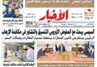 تقرأ في «الأخبار» غدًا.. «التأمين الصحي» الجديد هدية الرئيس للمواطنين