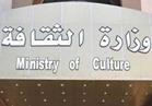 ننشر أنشطة وفعاليات وزارة الثقافة.. الأربعاء