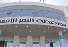 محافظة البحر الأحمر تعتزم طرح إنشاء ميناء سياحي ومارينا بالقصير