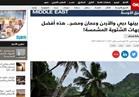 """cnn"" تختار مصر أفضل الوجهات السياحية لهذا الشتاء"