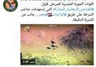 الجيش الأمريكي ينشر فيديو للضربة الجوية المصرية على مواقع الإرهابيين ويصفها بـ«الدقيقة»