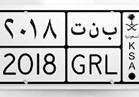 «بنت 2018» .. أحدث تقاليع وكلاء السيارات في السعودية لإستقطاب الجنس الناعم