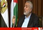 فيديو.. هنية: المصالحة الوطنية تهدف لتخفيف العبء عن كاهل الشعب الفلسطيني بغزة