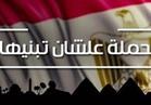 """""""علشان تبنيها"""" تطلق إشارة البدء بجمع مليون استمارة ببني سويف"""