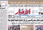 """تقرأ في """"الأخبار"""".. صرف معاشات البريد وبنك ناصر اليوم"""