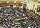 ننشر أهم اتفاقيات ومشروعات القوانين على أجندة النواب بدور الانعقاد الجديد
