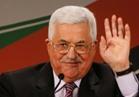 أبو مازن: سيأتي الوقت الذي تكون فيه دولة فلسطينية مستقلة