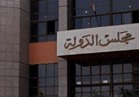 مجلس الدولة ينتهي من مراجعة قانوني الإجراءات الجنائية والتأمين الصحي