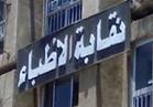 «الأطباء» تطلب مقابلة النائب العام لعرض مساوئ الحبس الاحتياطي