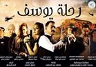 «رحلة يوسف» يشارك في مهرجان الإسكندرية السينمائي
