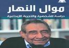 """هيئة الكتاب تصدر """"عبد الرحمن الأبنودي """"موال النهار"""""""