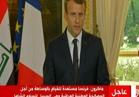 ماكرون: فرنسا مستعدة للوساطة من أجل المصالحة الوطنية العراقية.. فيديو