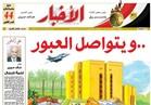 """تقرأ في ملحق بـ """"الأخبار"""" الجمعة ..كيف أوقع الفنان سمير الإسكندراني بـ6 شبكات تجسس"""