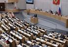 إخلاء مجلس الدوما بموسكو بعد بلاغ كاذب بوجود قنبلة