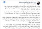 دحلان: حرب أكتوبر أخرجت الأمة العربية من قاع الهزيمة إلى فضاء الفخر والغزة