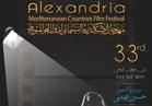 """الليلة.. انطلاق الدورة 33 لـ""""الإسكندرية السينمائي"""" بحضور نجوم مصر والوطن العربي"""